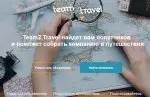 Поиск попутчиков и сбор групп - Team2.travel