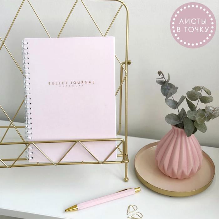 Блокнот листы в точку Bullet Journal розовый