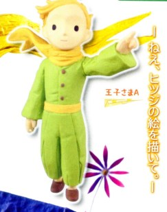 tomy_arts_-_the_little_prince_stop_motion_mascot_-_ga_11037