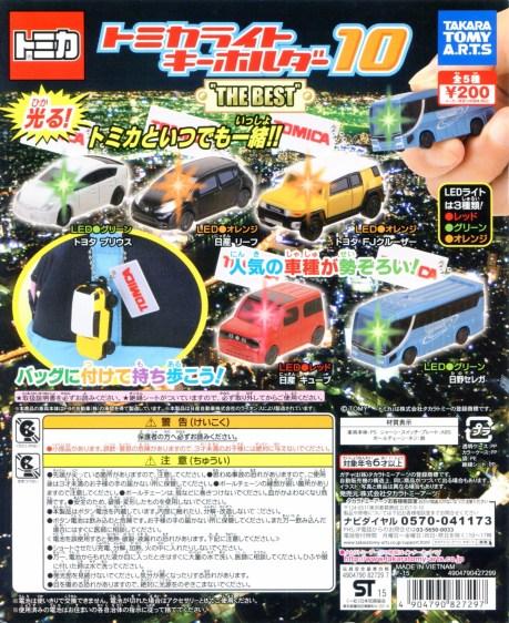 takara_tomy_arts_tomica_led_light_car_keychain_part_1_29448