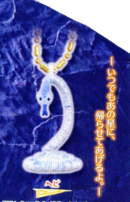 TOMY ARTS - The Little Prince Stop Motion Mascot - Gacha Snake - 00
