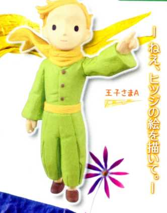 TOMY ARTS - The Little Prince Stop Motion Mascot - Gacha The Little Prince A - 00