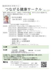 🔺On-lineまごころ定期お話し会2020-6月:あなたの知らない自然治癒力 @ ZOOMシステム | 名古屋市 | 愛知県 | 日本