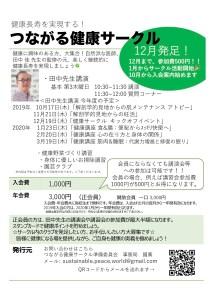 ◆ 山形県上山市:医療と健康の真髄/女性のための @ 上山市働く婦人の家 | 上山市 | 山形県 | 日本