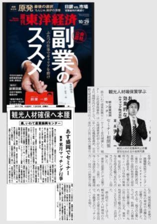 週刊東洋経済「副業のススメ」掲載記事