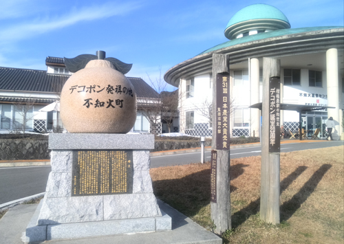 11.道の駅不知火
