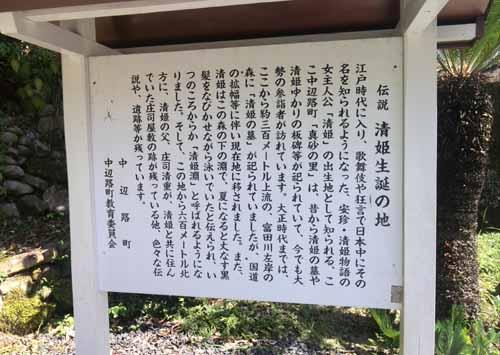 6.清姫生誕の地