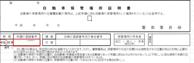 自動車保管場所(車庫)証明申請書 はエクセルで簡単入力