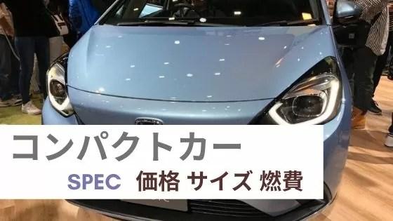コンパクトカーメーカー車種別価格サイズ燃費