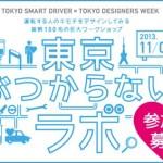 アストンマーティン『TOKYO FASHION FUSE 7 – License to Thrill』のランウェイに特別展示