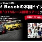 Boschの本国ドイツへ 選べる「DTMレース観戦ツアー」があたる!?