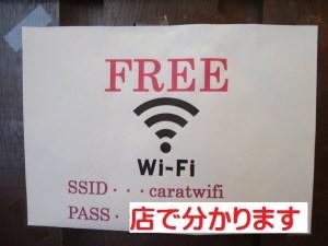 Caratの無料wifiのポスター