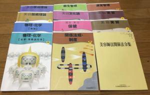 専門学校の教科書