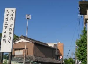 三重県伊勢市の児童養護施設の画像