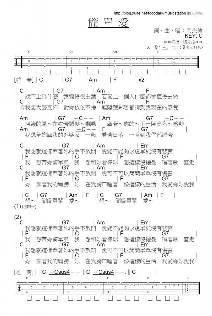 吉他譜 周杰倫 – 簡單愛 | Guitar Share