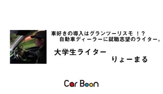 【ライター紹介】車を好きになった導入はグランツーリスモ  !ディーラー志望の大学生〜りょーまる〜