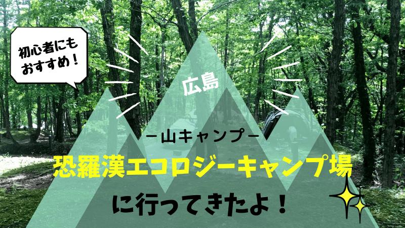 恐羅漢エコロジーキャンプ場に行ってきたよ