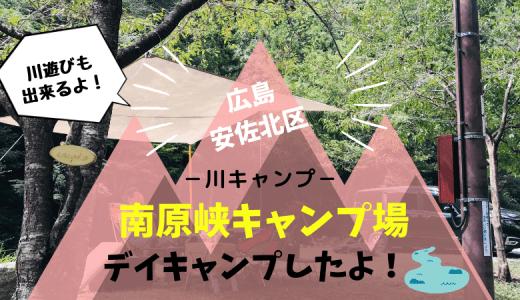 南原峡キャンプ場にデイキャン行ってきました!広島市安佐北区