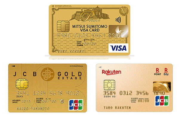 20代後半の社会人におすすめのクレジットカード3選