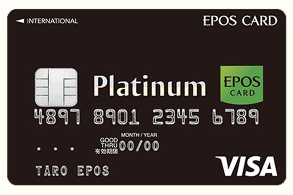 エポスプラチナカードはステータスが高くない