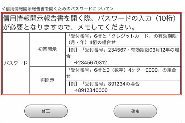 PDFデータ請求の注意点