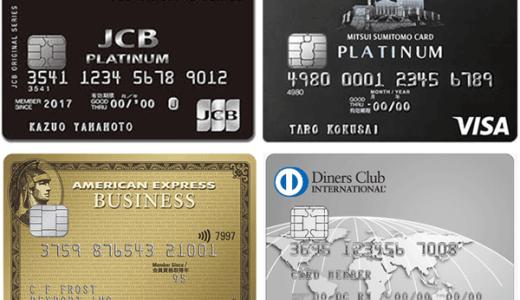 ステータスが高いおすすめのクレジットカード4選