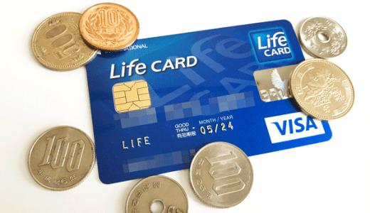 ライフカードのポイント交換でおすすめの高還元率商品