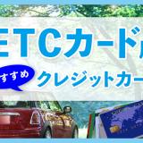 ETCカード用クレジットカードのおすすめ3枚を紹介
