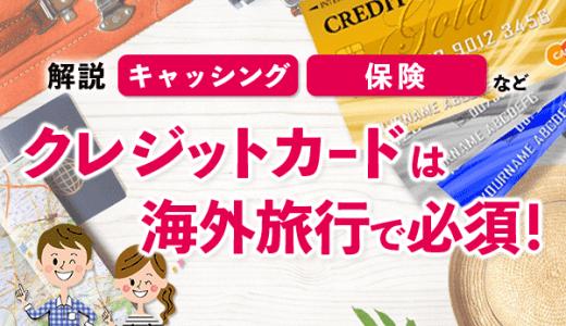 クレジットカードは海外旅行で必須!保険やキャッシングについて解説