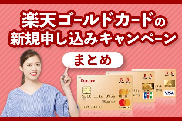 楽天ゴールドカードの新規申し込みキャンペーン
