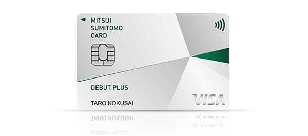 3位:三井住友VISAデビュープラスカード