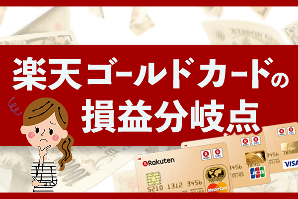 【3分で理解】楽天ゴールドカードの損益分岐点!切り替えで損する人
