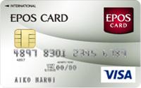 エポスカードを徹底解説 マルイでの利用はもちろんその他の特典も魅力的なカード