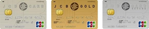 クレジットカードではJCBオリジナルシリーズが意外とおすすめ