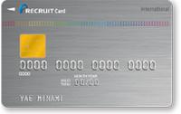 リクルートカード 魅力的な還元率 Pontaポイントへの交換も可能