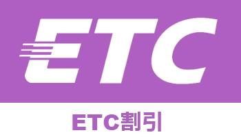 ETC割引制度