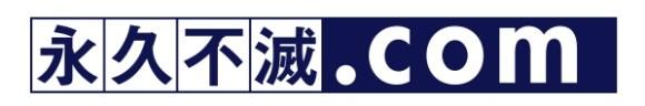 永久不滅ポイントがお得に貯まる永久不滅.com
