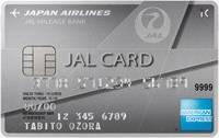 JALアメリカン・エキスプレス・カード 普通カード