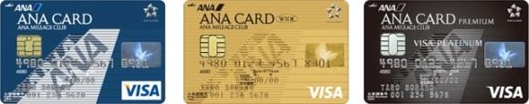 ANA VISAカードの主なラインナップ
