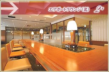 羽田空港のエアポートラウンジ(北)について