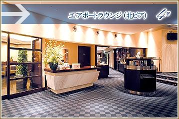 羽田空港 第2ターミナル エアポートラウンジ(南)について