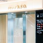 熊本空港 空港ラウンジ ラウンジASO カードラウンジ