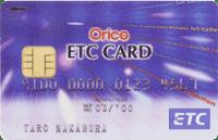 オリコカードのETCカード