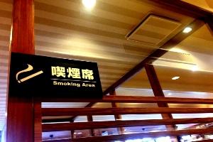 空港ラウンジの喫煙室(喫煙ブース)