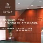富山空港(富山ときとき空港) 空港ラウンジ ラウンジらいちょう