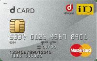 dカード NTTドコモユーザーにおすすめのクレジットカード メリットやデメリットなど