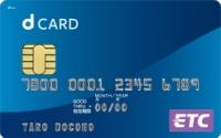 dカードのETCカード