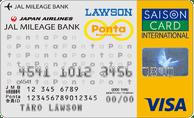 JMBローソンPontaカードVisa ローソンでお得にポイントが貯まり、さらにJALマイルも貯まる年会費無料のお得なクレジットカード