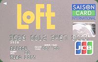 ロフトカード(Loft Card)はLoftで毎月最後の金・土・日の3日間は10%OFFでお得