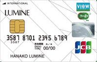 ルミネカード ルミネでの買物が5%OFF(年数回10%OFF)さらにSuica搭載でオートチャージ対応、定期券も搭載できポイントも3倍のお得なクレジットカード
